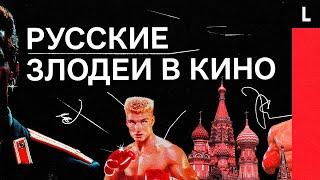 РУССКИЕ ЗЛОДЕИ В КИНО | Почему Россия в Голливуде — всегда враг?