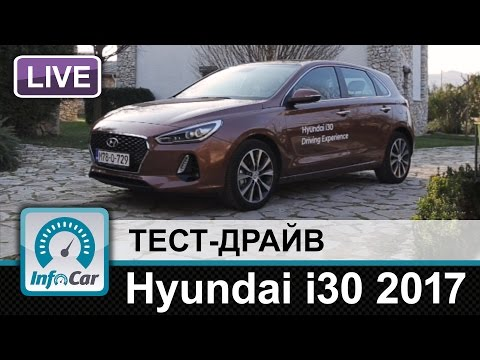 Hyundai i30 2017 тест драйв InfoCar.ua Новый i30