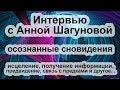 Интервью с Анной Шагуновой - Осознанные Сновидения - Исцеление - Предвидение будущего