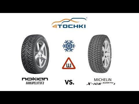 Cравнение Nokian Hakkapeliitta 8 & Michelin Xice North 3 на 4 точки