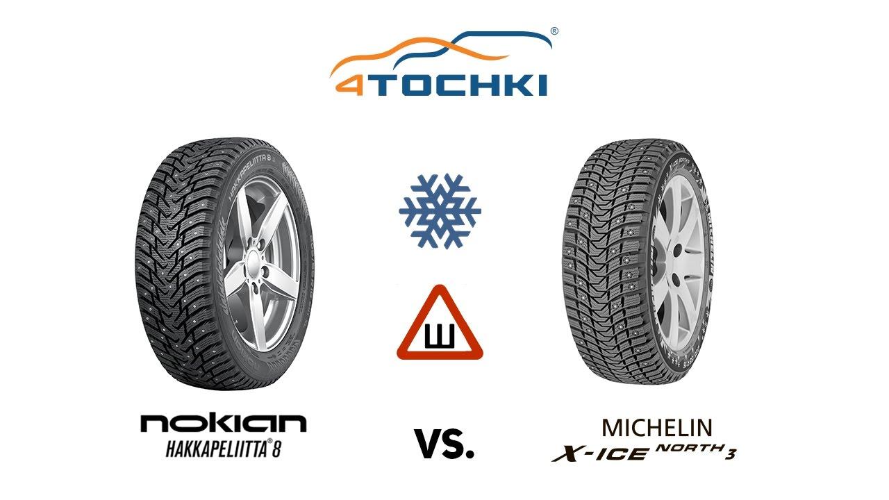 Cравнение Nokian Hakkapeliitta 8 & Michelin Xice North 3 на 4 точки. Шины и диски 4точки