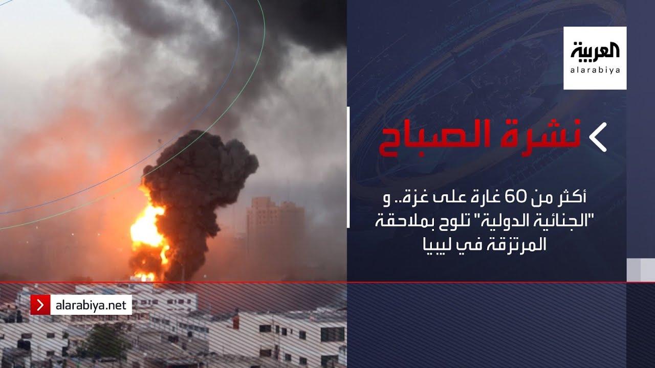 نشرة الصباح | أكثر من 60 غارة على غزة.. و -الجنائية الدولية- تلوح بملاحقة المرتزقة في ليبيا  - نشر قبل 3 ساعة