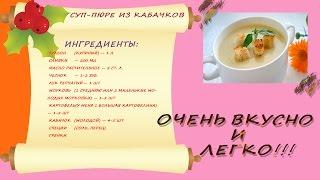 Суп пюре из кабачков. Пошаговая инструкция