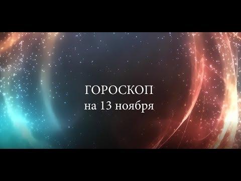 Гороскоп на 13 ноября