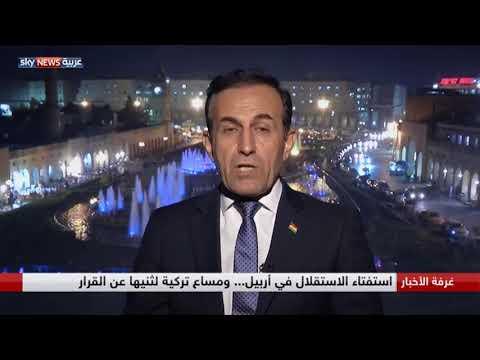 استفتاء الاستقلال في أربيل ومساع تركية لثنيها عن القرار  - نشر قبل 4 ساعة