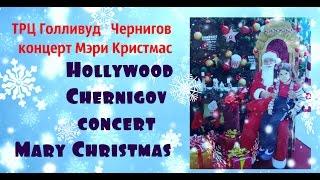 ТРЦ Голливуд Чернигов  Мэри Кристмас концерт  SEC Hollywood Chernigov Mary Christmas concert(ТРЦ Голливуд Чернигов Мэри Кристмас концерт . Очень круто играет парень . Мне понравилось . Пока ждали ..., 2016-12-25T11:57:34.000Z)