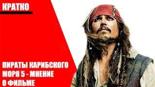 ПИРАТЫ КАРИБСКОГО МОРЯ 5 - МНЕНИЕ О ФИЛЬМЕ#1