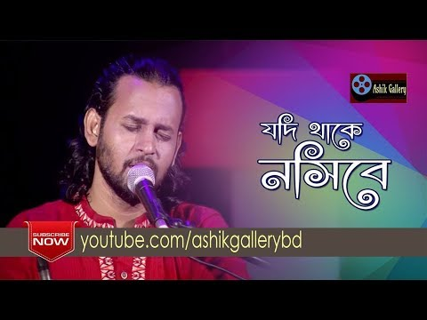 Jodi Thake Nosibe I যদি থাকে নসিবে I Ashik I Shamsul Haque Chishti I Bangla Folk Song