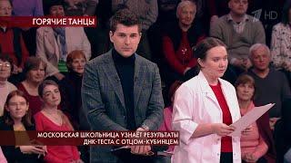 Результаты ДНК-теста для московской школьницы: отец или нет? Пусть говорят. Фрагмент выпуска от 05.0