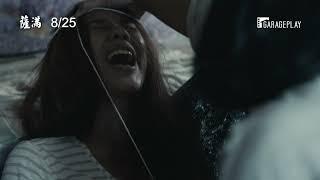 【薩滿】前導預告 揭露泰國薩滿教駭人真相! 8/25 驚神尖叫…