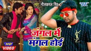 #Video- जंगल में मंगल होई | #Neelkamal Singh I  Jangal Me Mangal Hoi | Chhaliya 2020 Movie Song