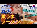 【韓国旅行】第一弾!ソウル激ウマ5大ラーメン店レポ!有名ラーメンアレンジで芸能人も来店した味とは【モッパン】
