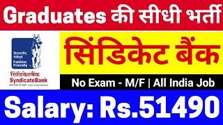 Graduates की Syndicate Bank में सीधी भर्ती, No Exam - Salary: Rs.51490 | Syndicate Bank Recruitment