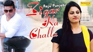Zigar Ka Challa Raju Punjabi Yudhvir Amit Yadav Sirat TC Kumawat Latest Haryanvi Song