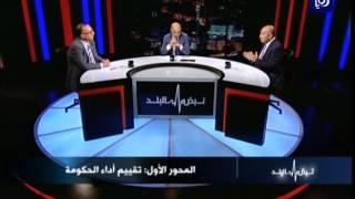 فيصل ملكاوي وحمدان الحاج - تقييم أداء الحكومة