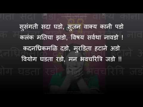 Susangati Sada Ghado Balak Palak 2013 Lyrics Full HD