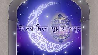 Eid Special ঈদের দিনে কিছু সুন্নাত সমূহ - Mostofa Cartoon