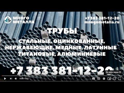 Трубы купить Новосибирск, стальные, нержавеющие