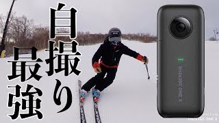 【自撮り最強】Insta360 ONE Xでスキー・スノーボード向けのアングルテスト