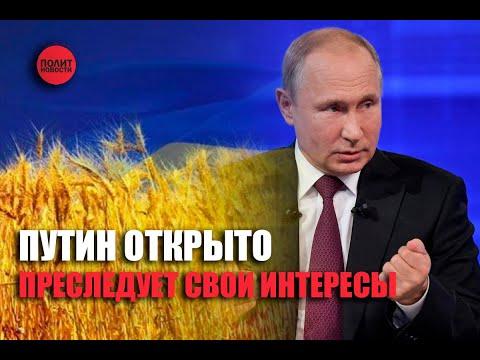 Путин перед встречей с Зеленским показал, на какие уступки согласен пойти І Полит новости