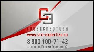 видео Условия вступления СРО изыскателей в Казани
