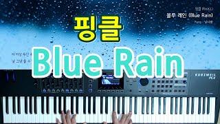 핑클(Fin.K.L) - 블루레인 (Blue Rain) (Piano Cover)
