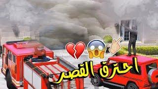 فلم #34 - رده فعل المعاق يوم احترق قصر الزواج؟!!