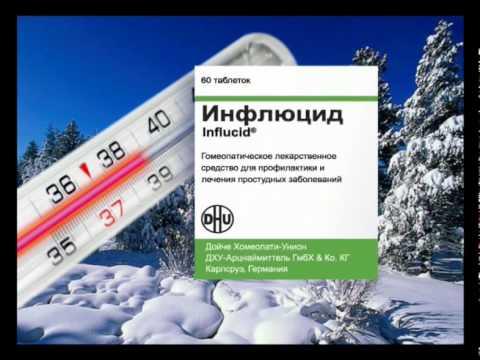 Таблетки от простуды и гриппа