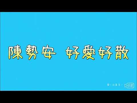 陳勢安 好愛好散 歌詞版 - YouTube