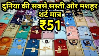 shirt wholesale market, shirts manufacturer in Delhi, Gandhi Nagar Garments market, cloth Market,