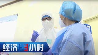 《经济半小时》 20200421 隔离点的温情防护| CCTV财经