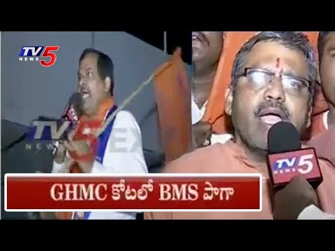 Victory of BMS in GHMC Workers Union Elections | TV5 News
