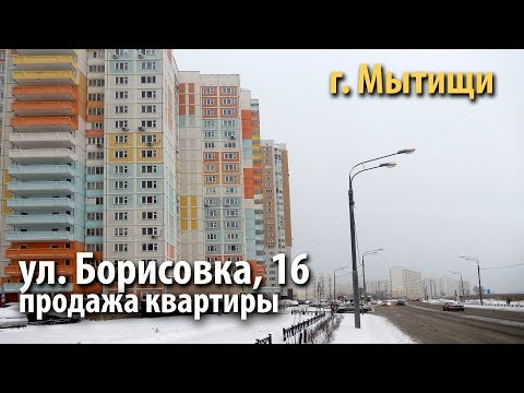 квартира мытищи | купить квартиру мытищи | квартира борисовка7577 Borisovka 16 Cian