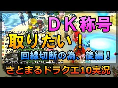 ドラクエ10実況【VU前!弱体前に称号を取りたいなら取れ!】 - YouTube