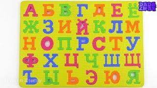 Учим буквы|33 буквы русского алфавита|Интерактивный русский алфавит|Повторяем буквы