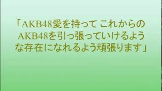 AKB48の44thシングル(タイトル未定、6月1日発売)のセンターを向井地美...