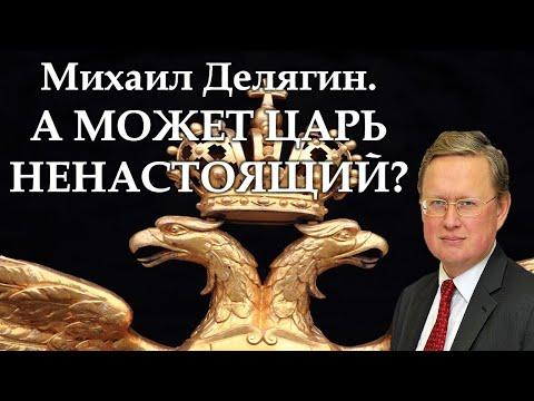 Делягин о Путине,