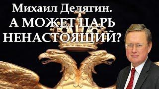 Делягин о Путине, народе и византийской модели власти.