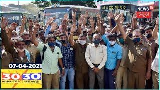 30 Minutes 30 News | Kannada Top 30 Afternoon Headlines | April, 7, 2021 | News18 Kannada