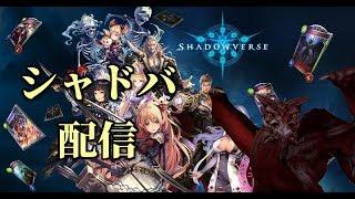 "[LIVE] 【Shadowverse】定期配信第五回!""縛り""グランプリ行くぞッ!※概要欄見てね"