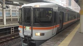 (幕復活おめでとう!!)373系f7編成浜松駅発車