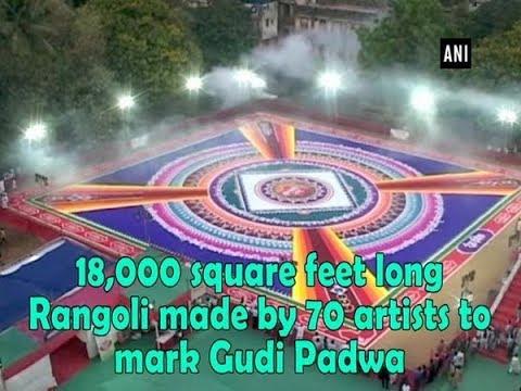 18,000 square feet long Rangoli made by 70 artists to mark Gudi Padwa - Maharashtra News