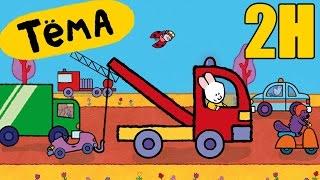 Рисуем транспорт: 2 часа с Тёмой! обучайющий мультфильм для детей