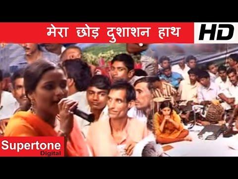 ललिता शर्मा  ॥ मेरा छोड़ दुशाशन  हाथ ॥ SUPERHIT RAGNI || SUPERTONE ||