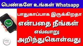 Important Security and Safety Tips for Ladies | WhatsApp security | Safety |Tamil Abbasi
