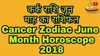 कर्क राशि जून माह का राशिफल | Kark Rashi / Cancer Zodiac June Month Horoscope