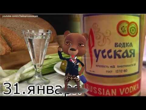ZOOBE зайка Весёлое Поздравление с Днём Рождения Русской Водки