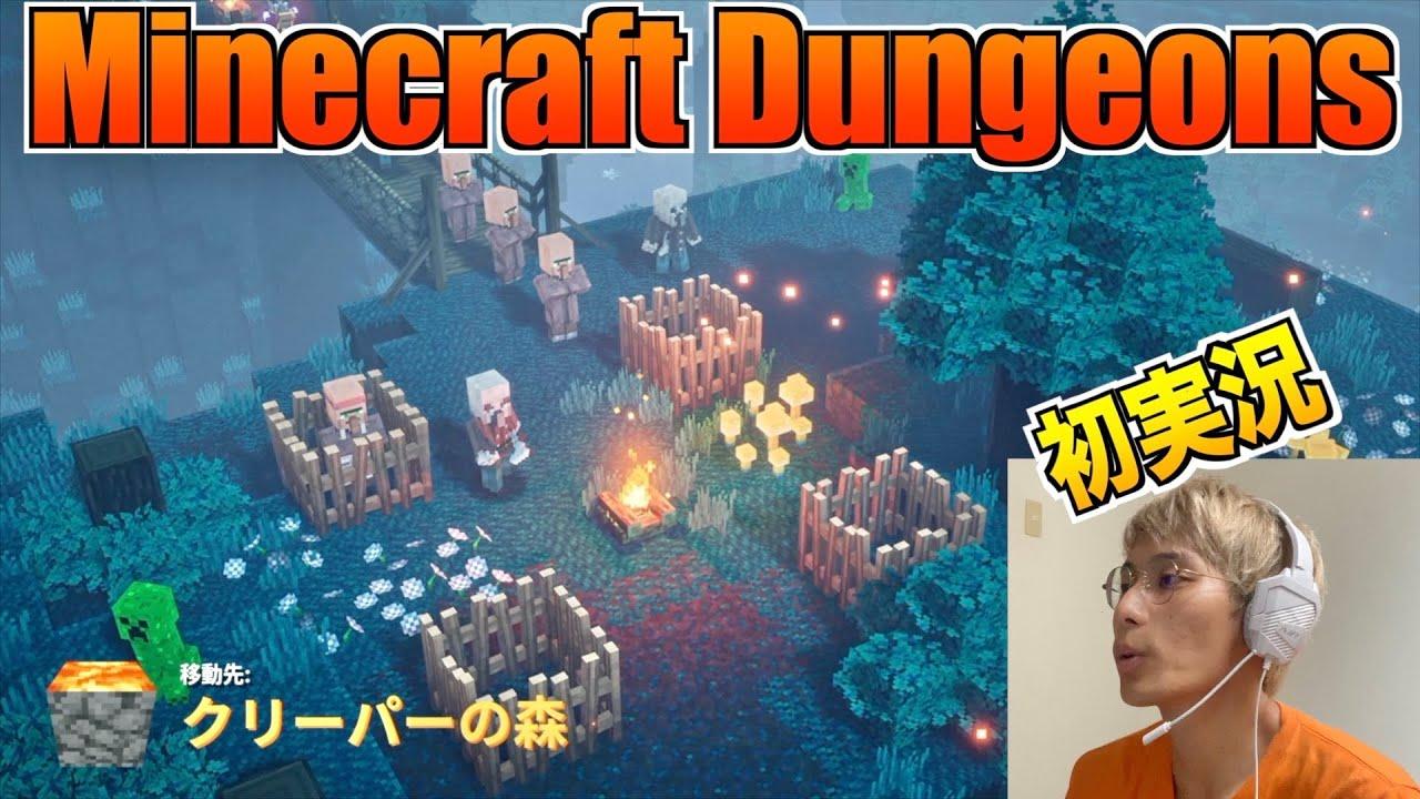 【初実況】Minecraft Dungeonsオモロスギィィィ!