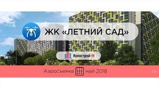 видео ЖК Летний Сад, квартиры в ЖК Летний Сад от Эталон-Инвест в Москве