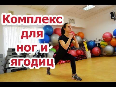 Комплекс упражнений для похудения: живота, ног, бедер